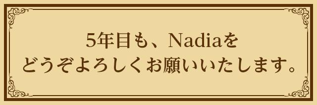 4年目も、Nadiaをどうぞよろしくお願いいたします。