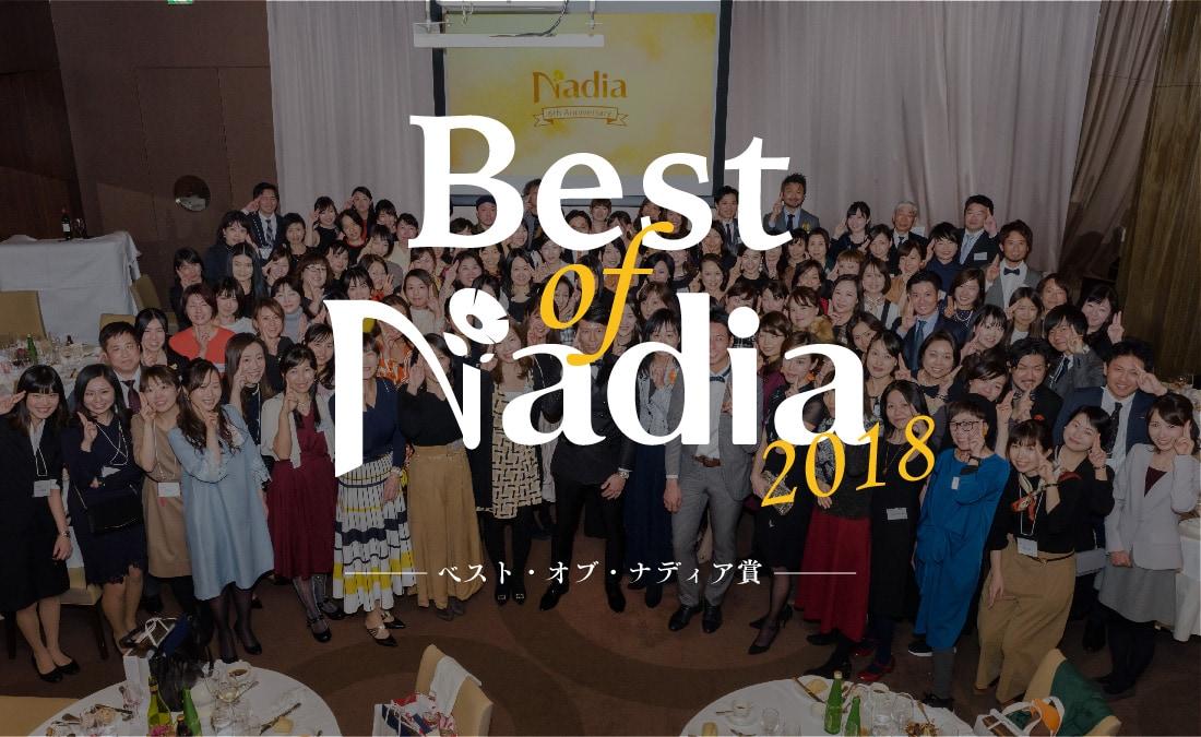 Best of Nadia-ベスト・オブ・ナディア賞2018-