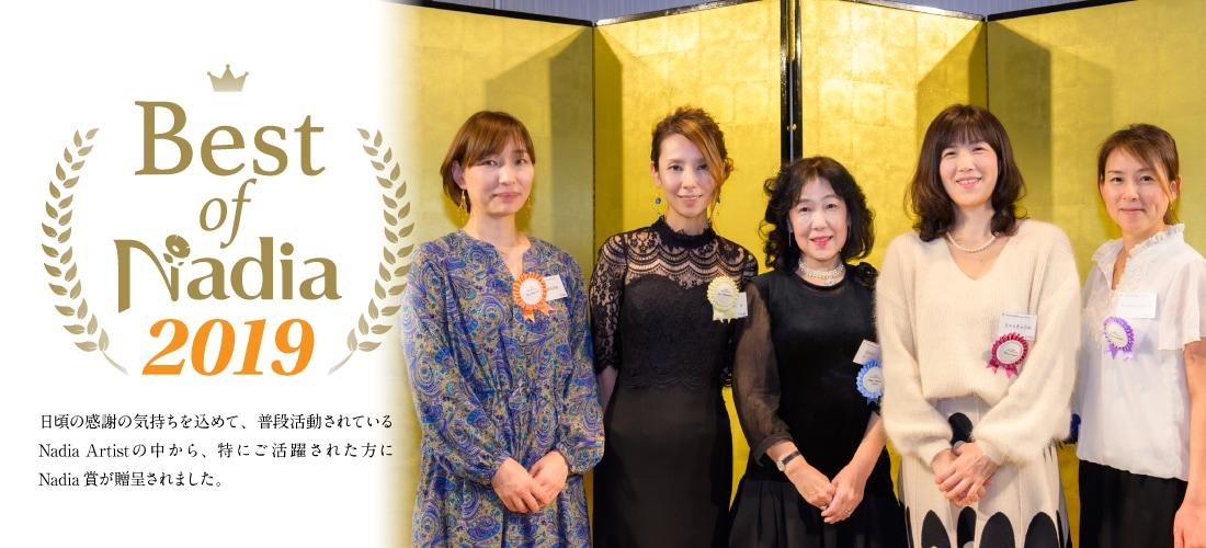 Best of Nadia 2019 受賞者