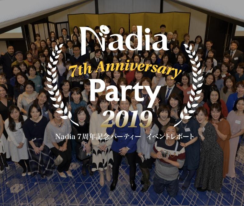 Nadia 7周年記念パーティーイベントレポート