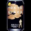 東京ブラック×とうもろこし
