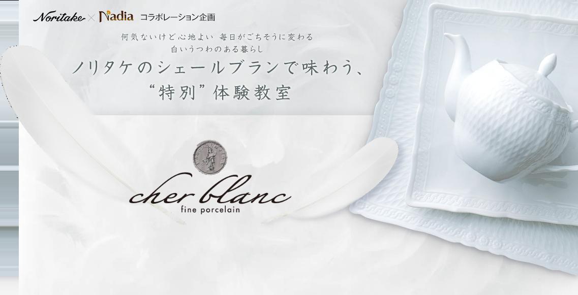 Noritake×Nadia コラボレーション企画   何気ないけど心地よい毎日がごちそうに変わる「うつわスタイル」  cher blanc