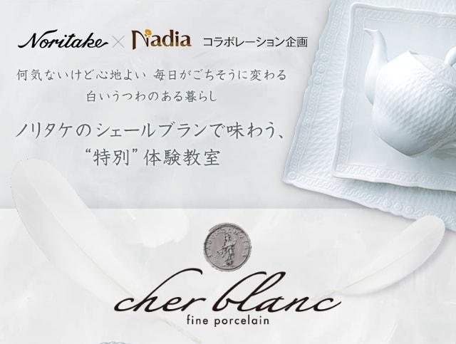 Noritake×Nadia コラボレーション企画 | 何気ないけど心地よい毎日がごちそうに変わる「うつわスタイル」| cher blanc