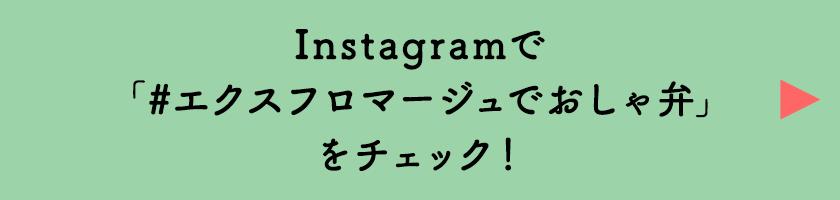Instagramで「#エクスフロマージュでおしゃ弁」をチェック!