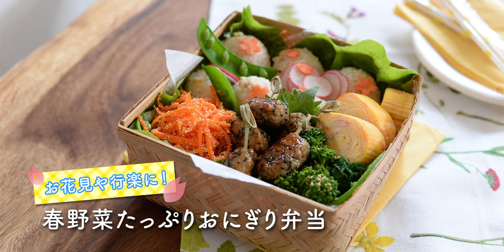 お花見や行楽に!春野菜たっぷりおにぎり弁当