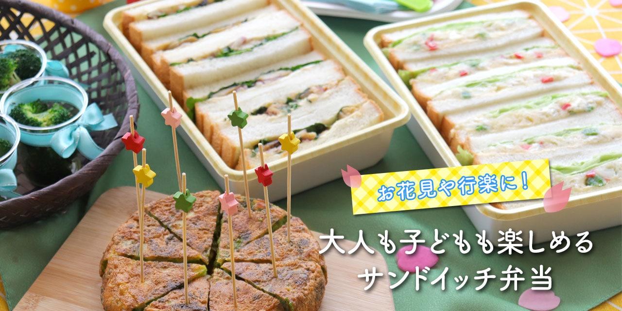 お花見や行楽に!大人も子どもも楽しめるサンドイッチ弁当