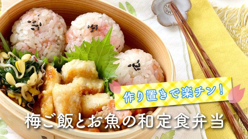 作り置きで楽チン!梅ご飯とお魚の和定食弁当