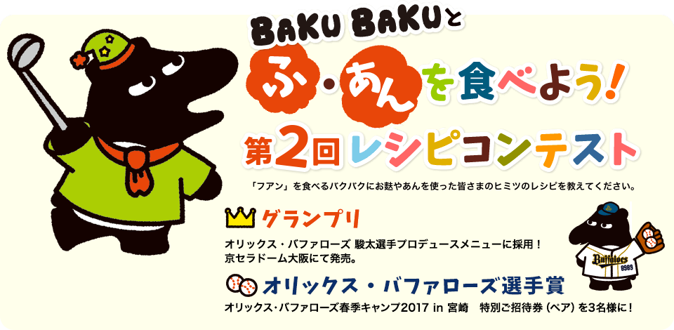 BAKUBAKUとふ・あんを食べよう!レシピコンテスト