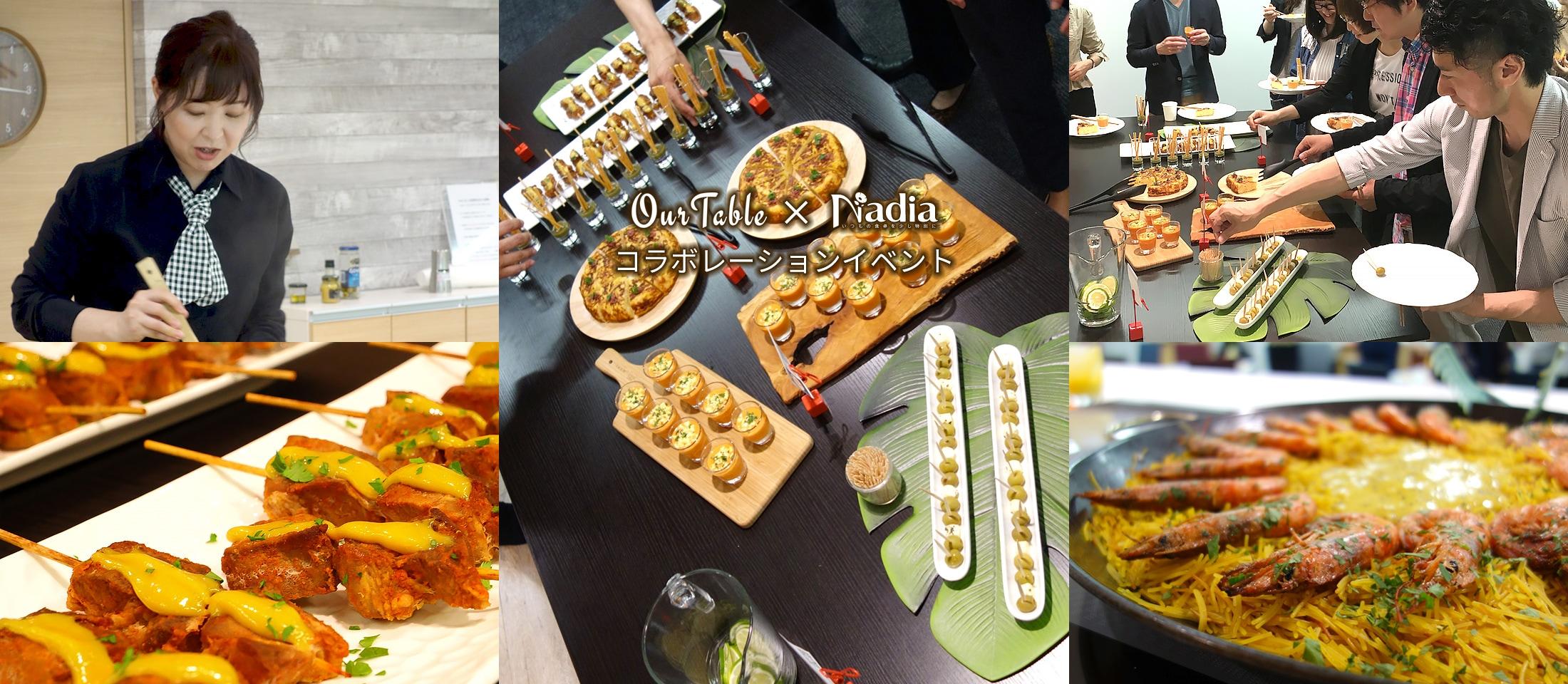 Our Table × Nadiaタイアップ特別企画