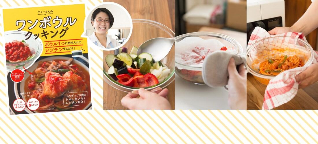 料理研究家ヤミーさんの         ワンボウルレシピ本をプレゼント!