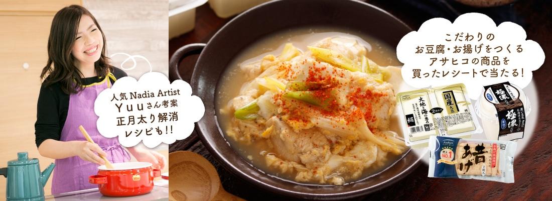 豆腐とお揚げを食べて正月太りを解消♪ レシートキャンペーン開催