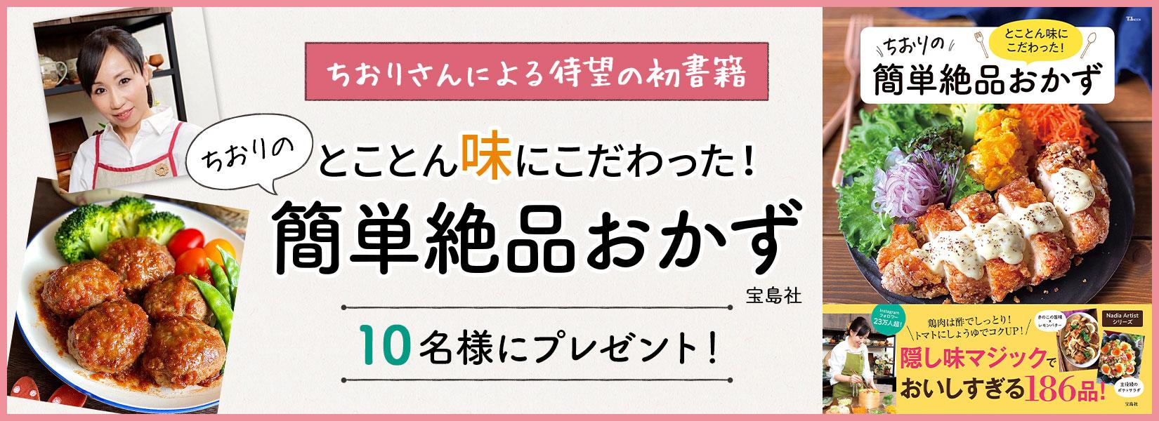 ちおりさんによる待望の初書籍「とことん味にこだわった!ちおりの簡単絶品おかず」(宝島社)を10名様にプレゼント!