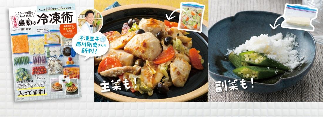 冷凍王子・西川剛史さんによる新刊『ぐぐっと時短&もっと絶品!決定版 感動の冷凍術』(宝島社)をプレゼント!