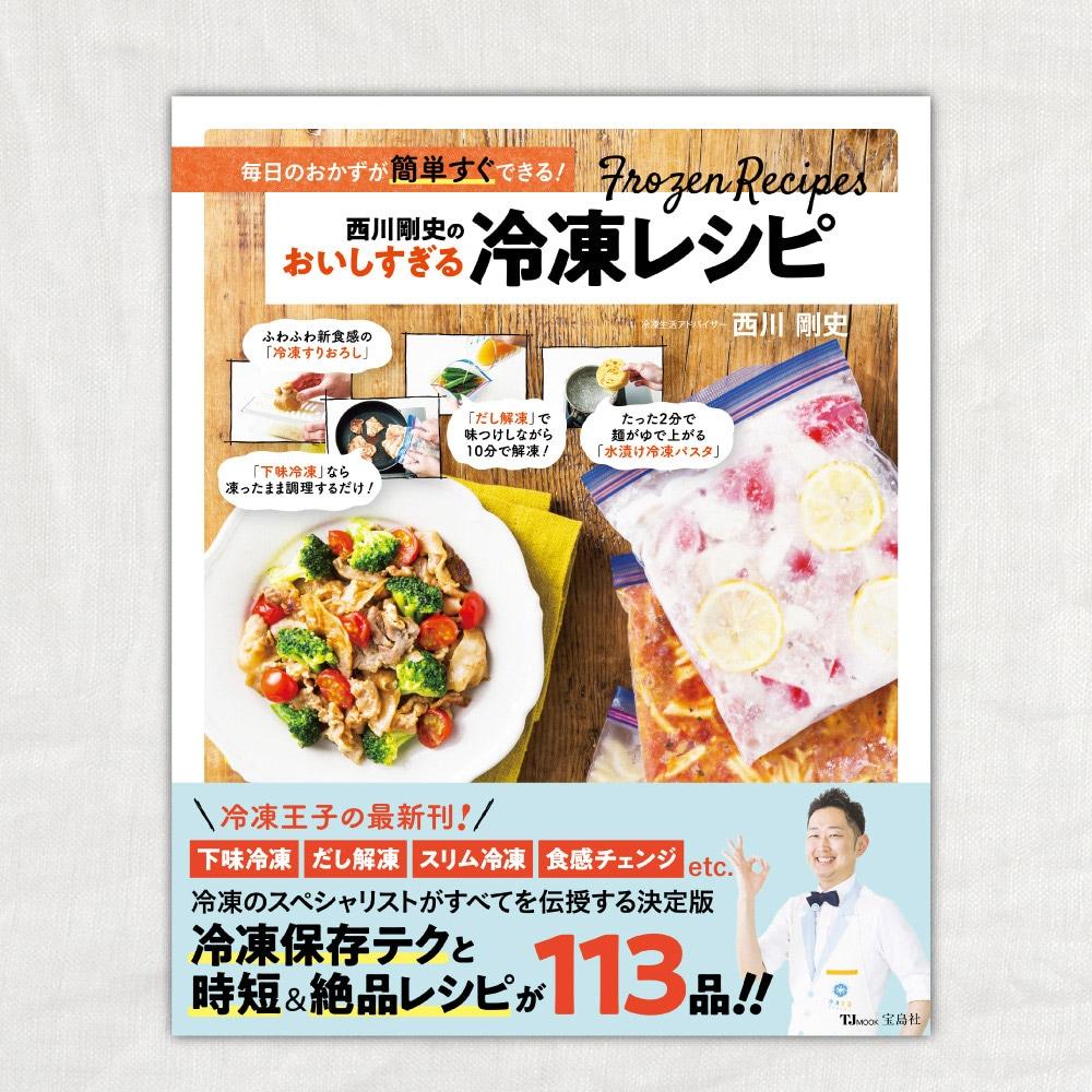 『西川剛史のおいしすぎる冷凍レシピ』(宝島社)を10名様にプレゼント!