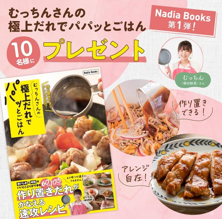むっちん(横田睦美)さんの初著書「むっちんさんの極上だれでパパッとごはん (Nadia Books)」(ワン・パブリッシング)を10名様にプレゼント!