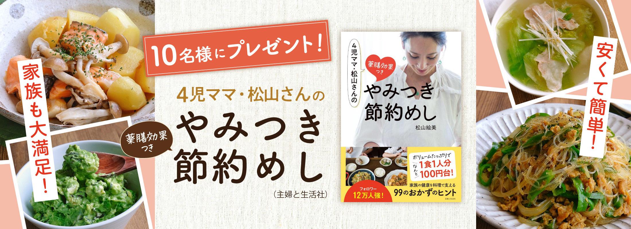 安くて簡単&家族も大満足!「4児ママ・松山さんの薬膳効果つき やみつき節約めし」(主婦と生活社)を10名様にプレゼント!