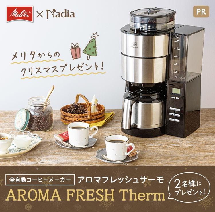 メリタからのクリスマスプレゼント!ボタンひとつで挽きたて・淹れたてのコーヒーが楽しめる全自動コーヒーメーカー 「メリタアロマフレッシュサーモ」を2名様にプレゼント!