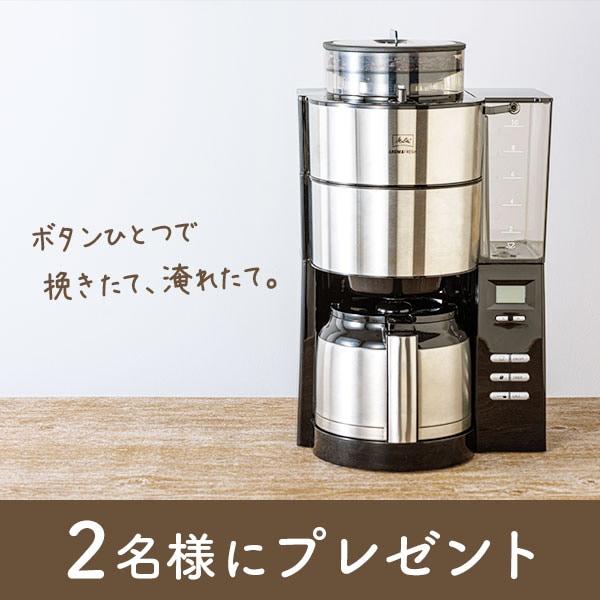 「メリタアロマフレッシュサーモ」を2名様にプレゼント!