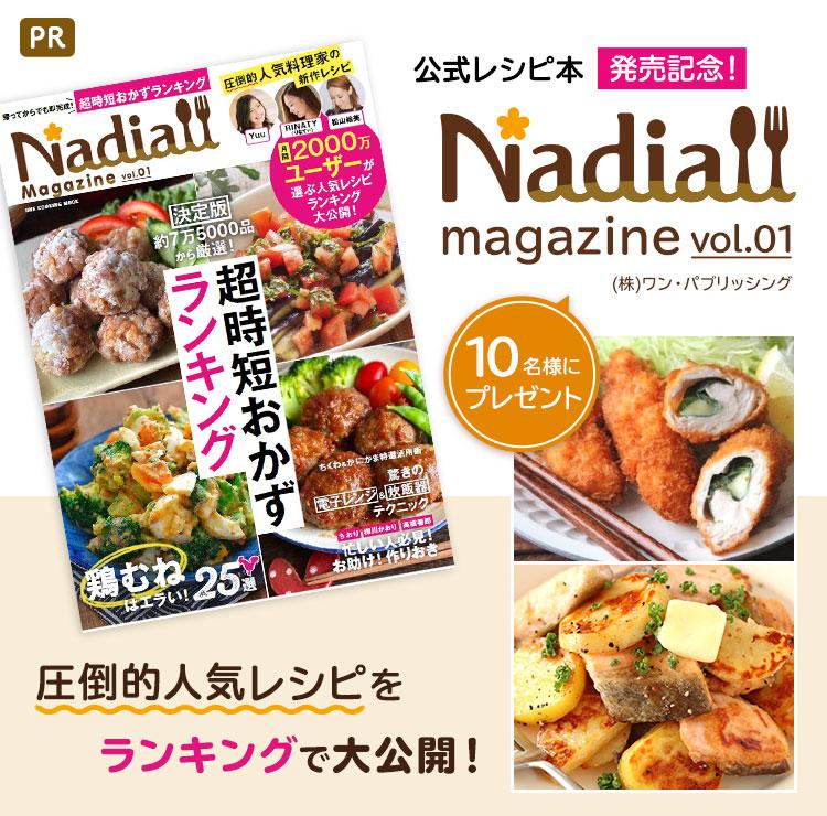 圧倒的支持を集める人気レシピをランキングで大公開!Nadia公式レシピ本「Nadia magazine vol.01」((株)ワン・パブリッシング)を10名様にプレゼント!