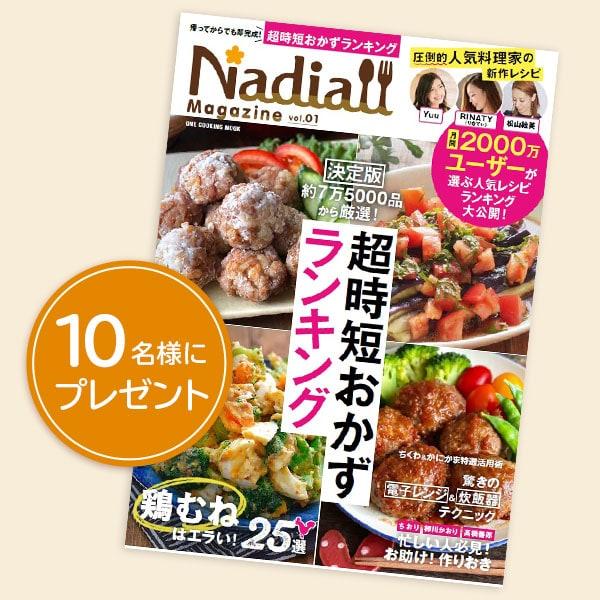 Nadia公式レシピ本「Nadia magazine vol.01」