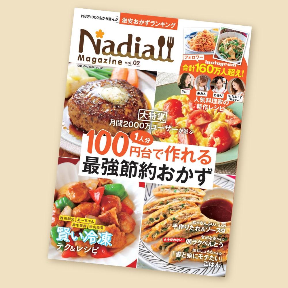 「Nadia magazine vol.02」をプレゼント!