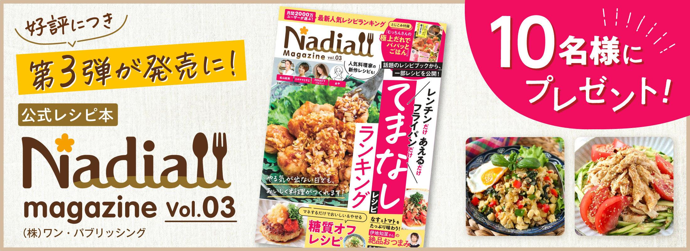 公式レシピ本 好評につき第3弾が発売に!『Nadia magazine Vol.03』(株)ワン・パブリッシング 10名様にプレゼント!