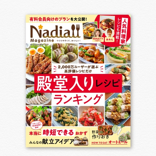 『Nadia magazine vol.04』((株)ワン・パブリッシング)を10名様にプレゼント!