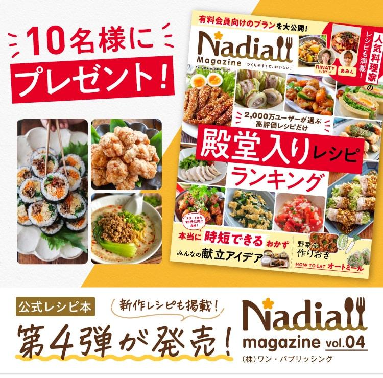 公式レシピ本 第4弾が発売!『Nadia magazine vol.04』(株)ワン・パブリッシング 10名様にプレゼント!