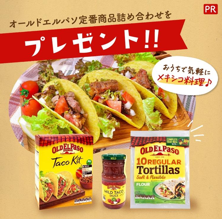 オールドエルパソの商品をプレゼント!おうちで気軽にメキシコ料理♪
