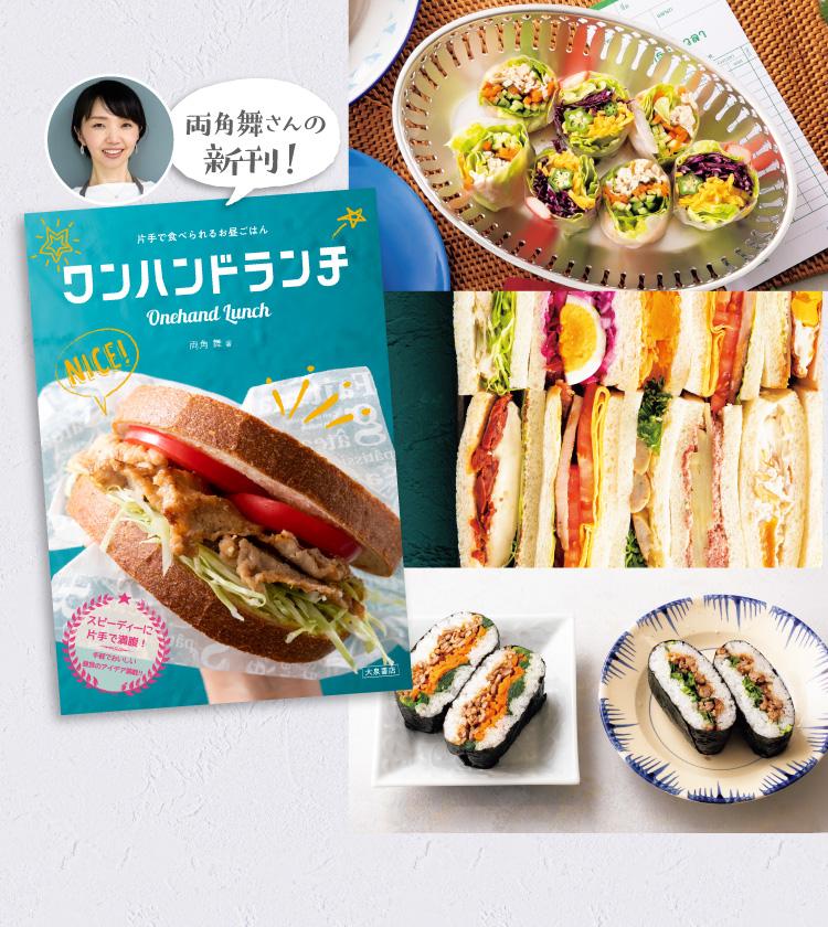 両角舞さんによる新刊『片手で食べられるお昼ごはん ワンハンドランチ』(大泉書店)をプレゼント!