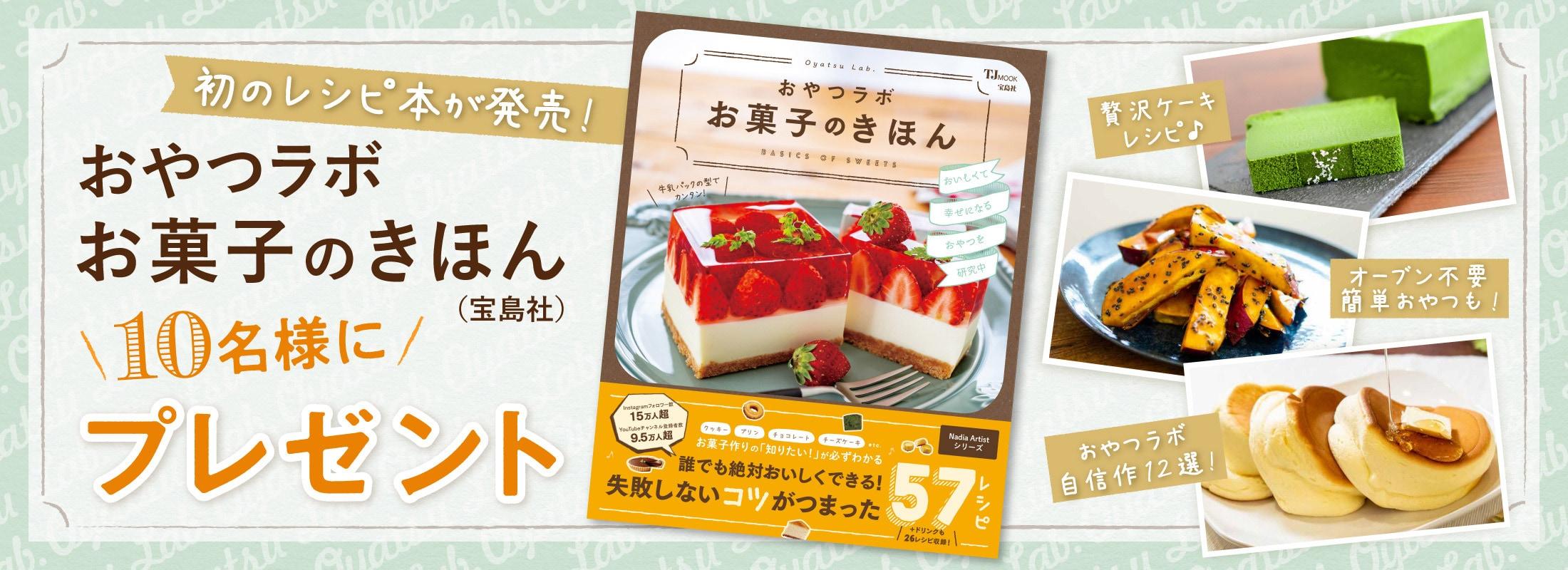 初のレシピ本が発売!『おやつラボ お菓子のきほん』(宝島社)を10名様にプレゼント!