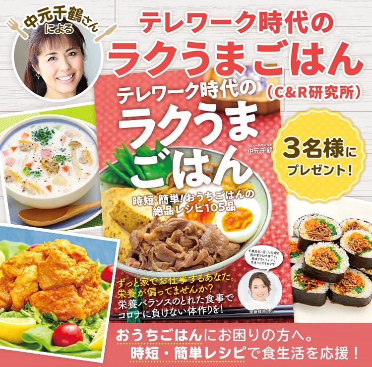 おうちごはんにお困りの方へ。時短・簡単レシピで食生活を応援!中元千鶴さんによる「テレワーク時代のラクうまごはん(C&R研究所)」を3名様にプレゼント!