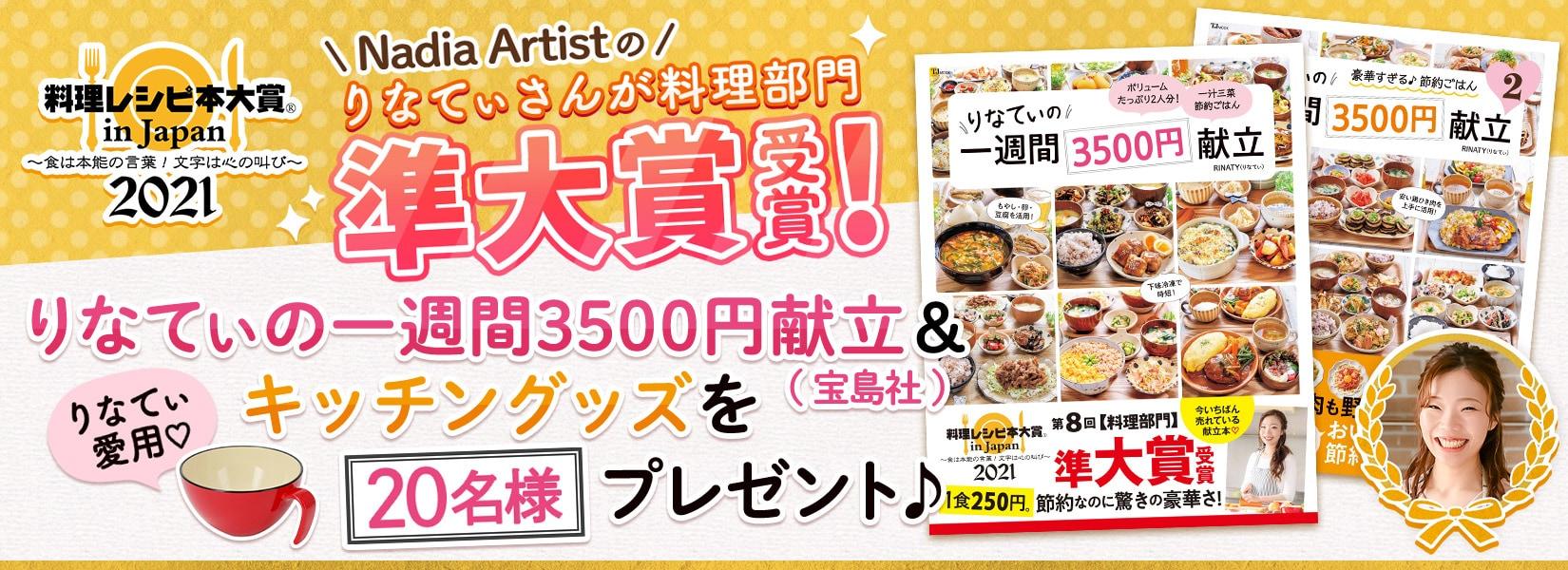 Nadia Artistのりなてぃさんが第8回料理レシピ本大賞 料理部門 準大賞受賞!特別プレゼントキャンペーン