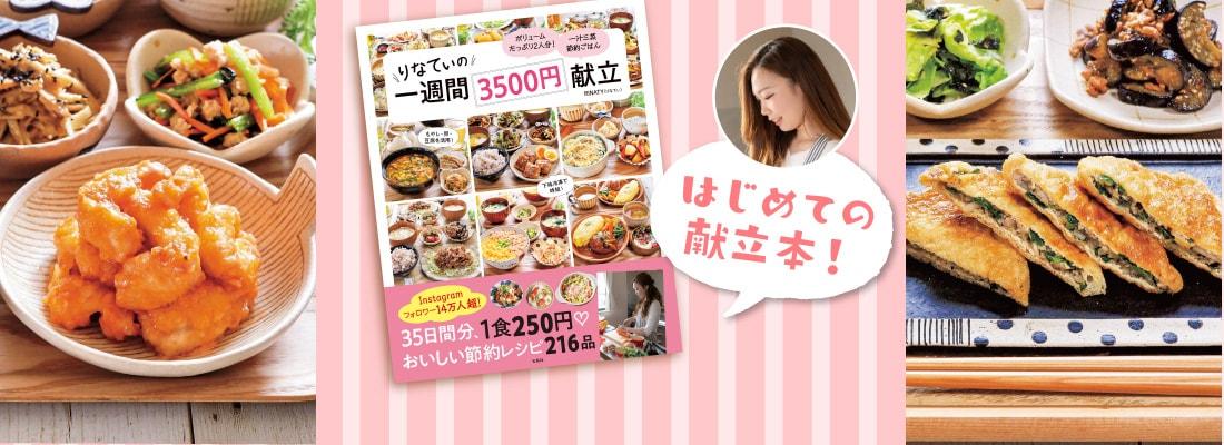 りなてぃの一週間3500円献立(TJMOOK)をプレゼント!