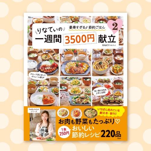 『りなてぃの一週間3500円献立 2』(宝島社)を10名様にプレゼント!