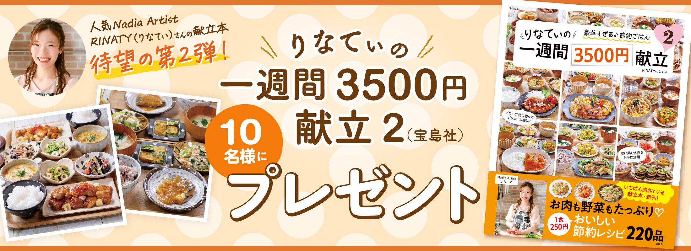 待望の第二弾!『りなてぃの一週間3500円献立 2』(宝島社)を10名様にプレゼント!