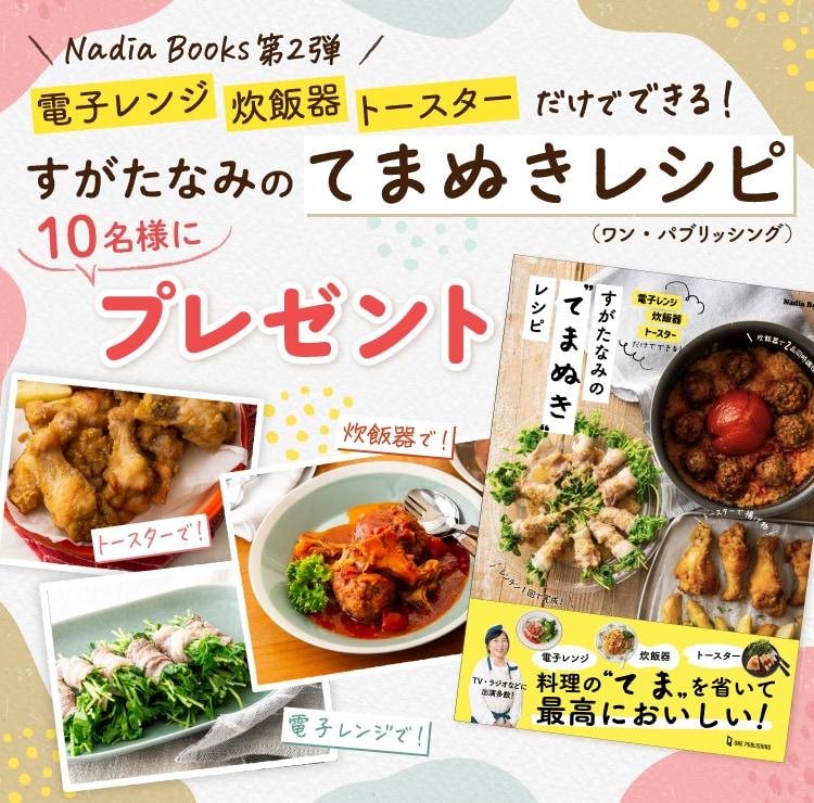 Nadia Books 第2弾!『電子レンジ 炊飯器 トースターだけでできる! すがたなみのてまぬきレシピ』(ワン・パブリッシング)を10名様にプレゼント!