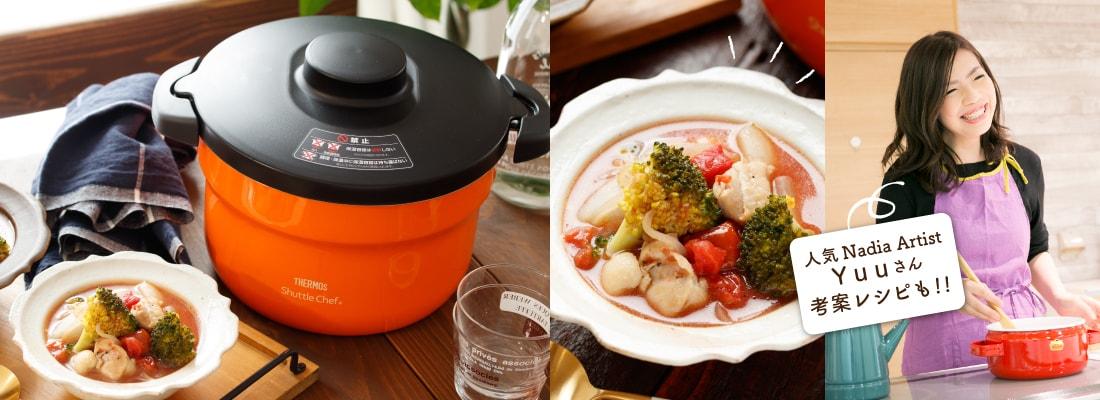 「これはもはや魔法の鍋」手間のかかる料理も保温調理で簡単! 真空保温調理器シャトルシェフをプレゼント!