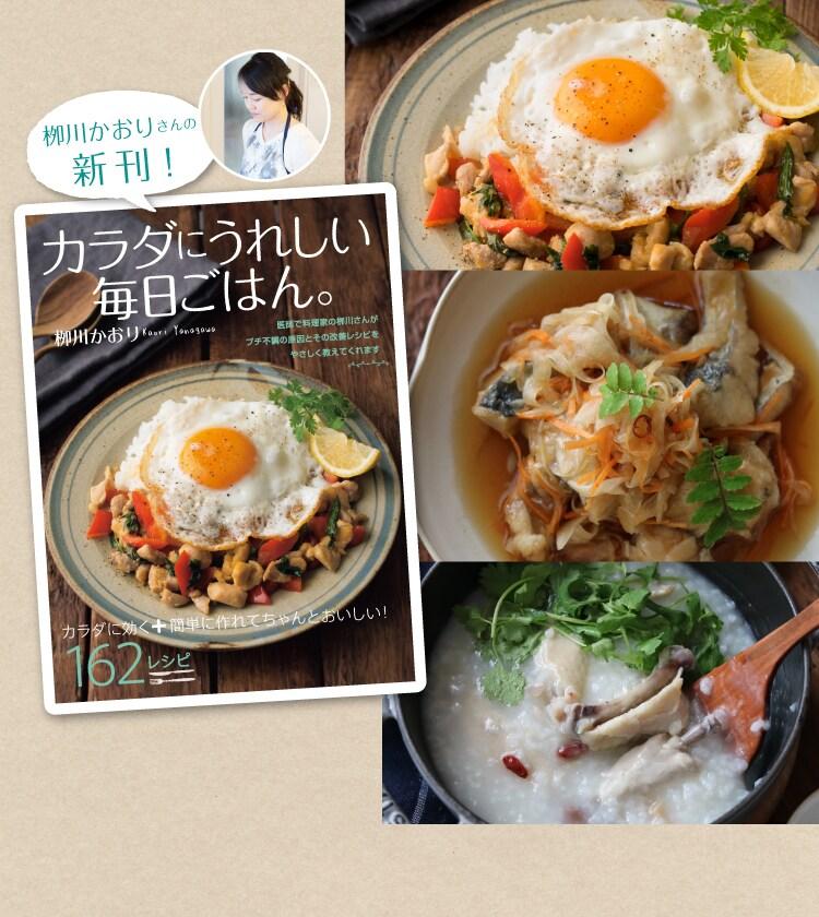 栁川かおりさんによる新刊『カラダにうれしい毎日ごはん。』(発行:東京ニュース通信社 発売:講談社)をプレゼント!
