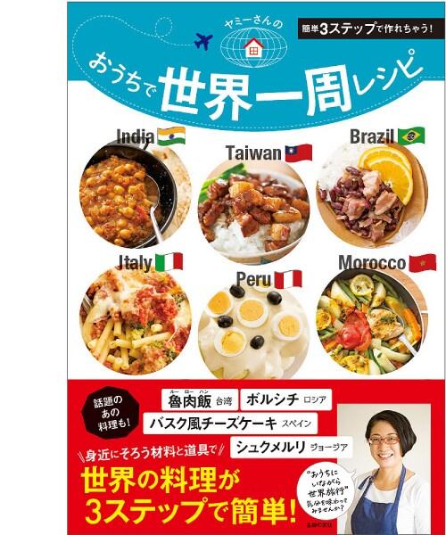 「ヤミーさんのおうちで世界一周レシピ」(主婦の友社)