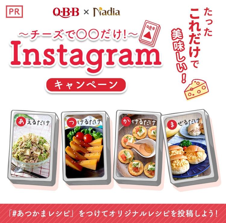たったこれだけで美味しい! チーズで○○だけ!Instagramキャンペーン