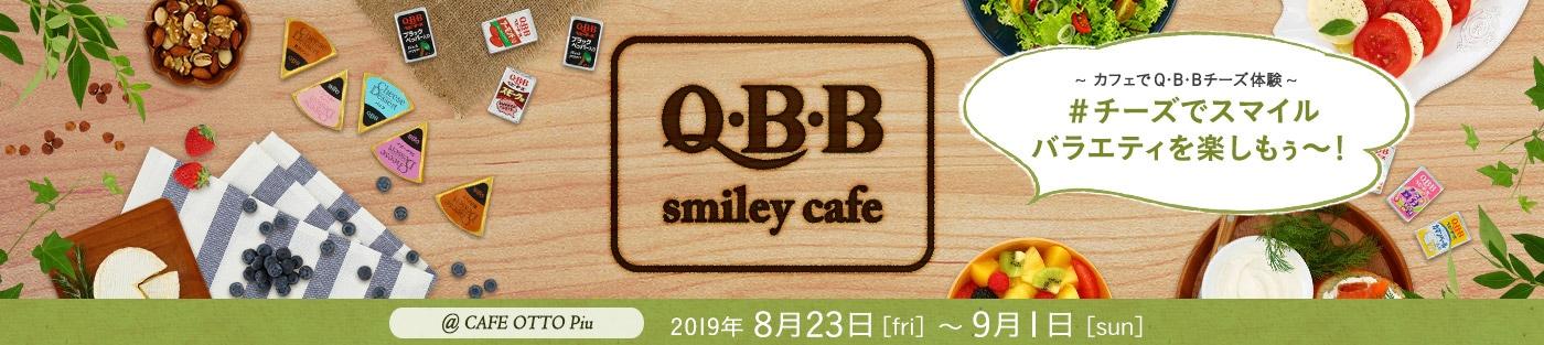 Q・B・B Smiley cafe 〜カフェでQ・B・Bチーズ体験〜 #チーズでスマイルバラエティを楽しもぅ〜!