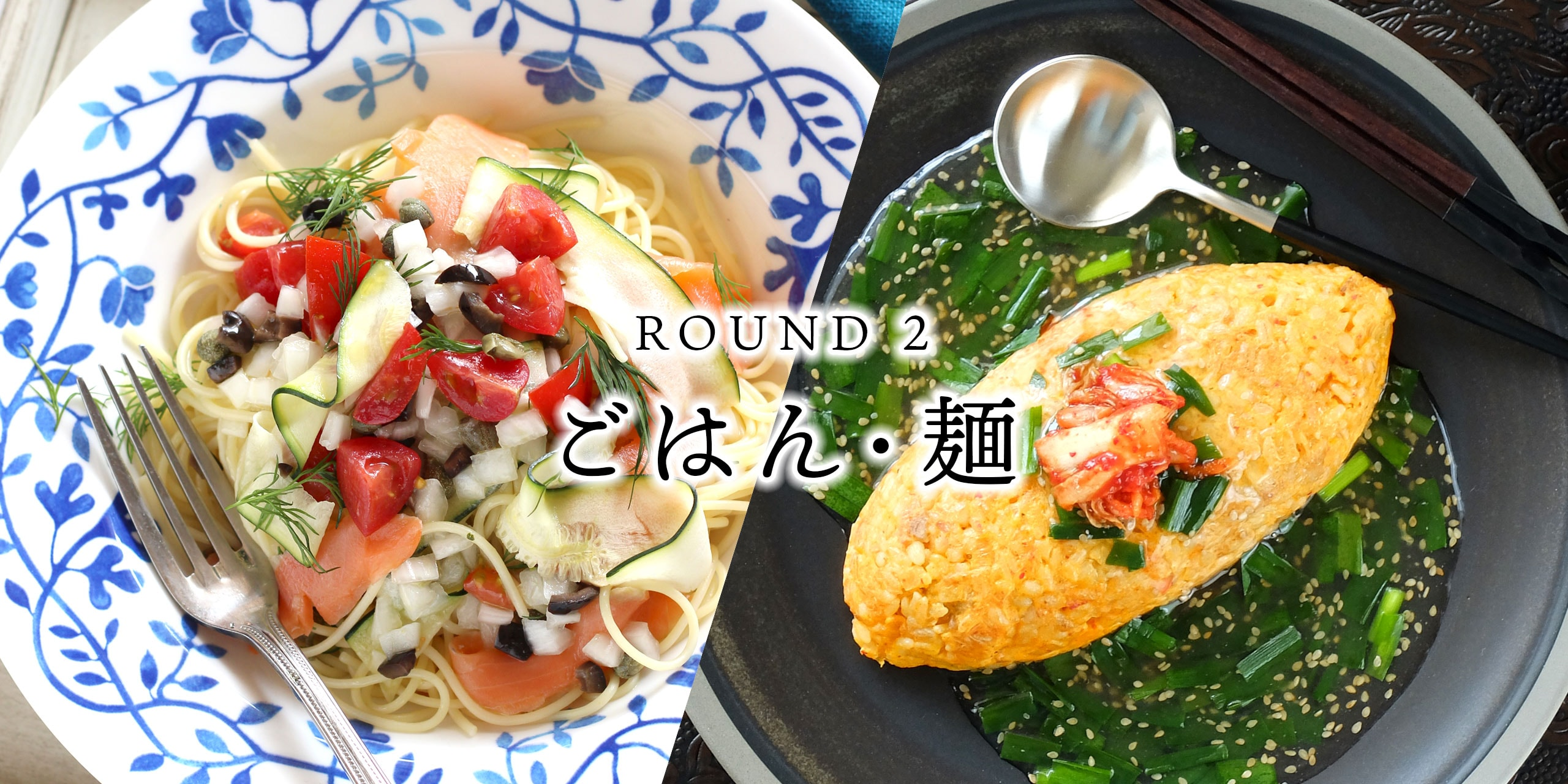ROUND 2 ごはん・麺