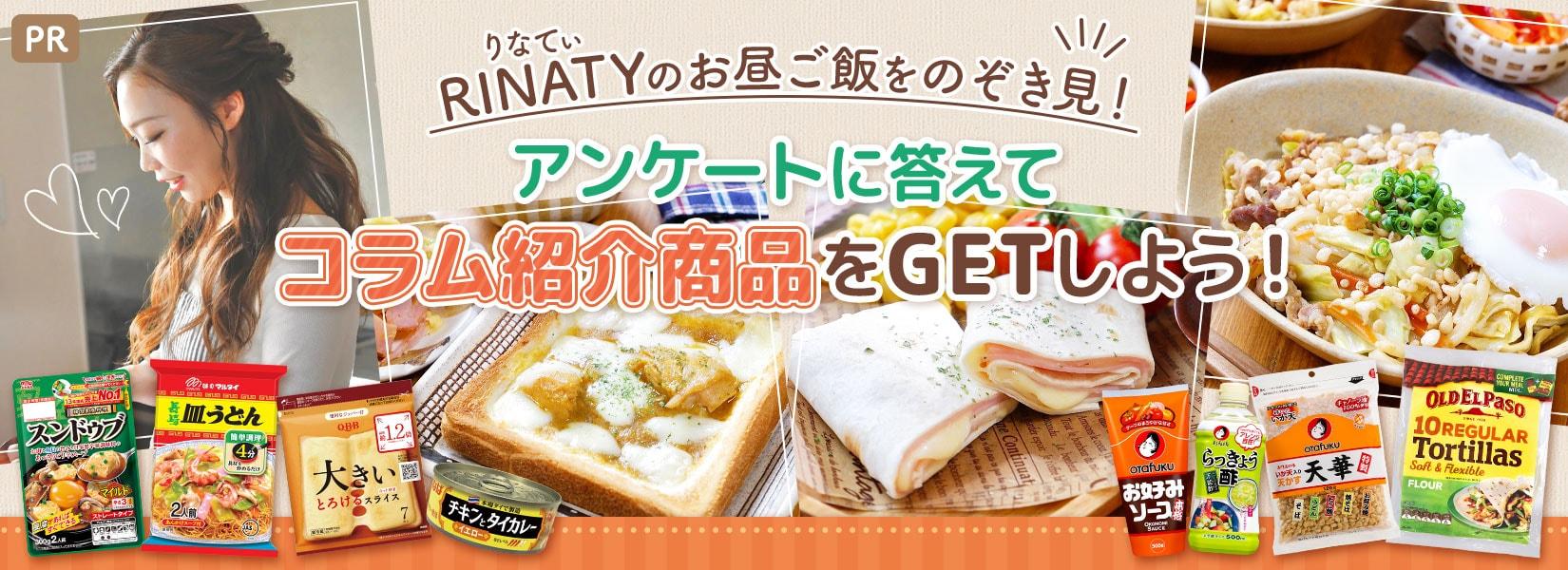 RINATY(りなてぃ)のお昼ご飯をのぞき見!アンケートに答えてコラム紹介商品をGETしよう!