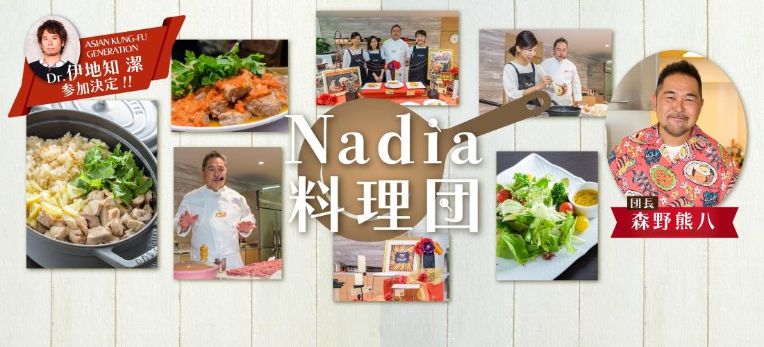(【【食×エンターテインメント】Nadia料理団がお送りする新しい食のエンターテインメント。