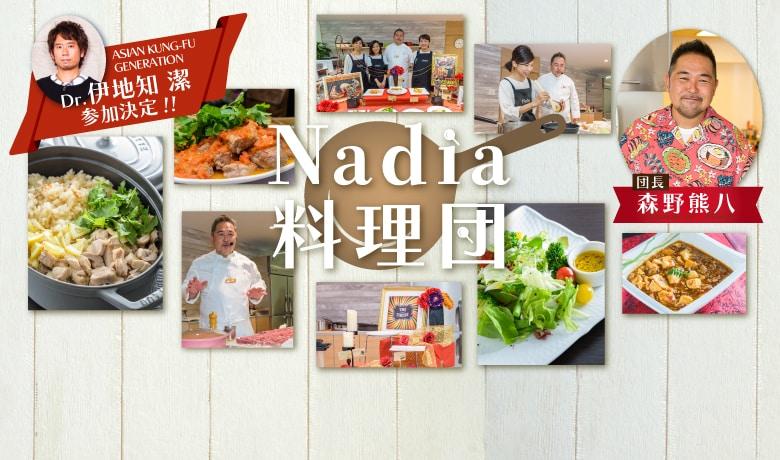 【食×エンターテインメント】Nadia料理団がお送りする新しい食のエンターテインメント。