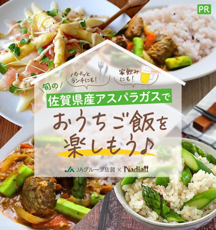 パパっとランチにも!家飲みにも! 佐賀県産アスパラガスでおうちご飯を楽しもう♪