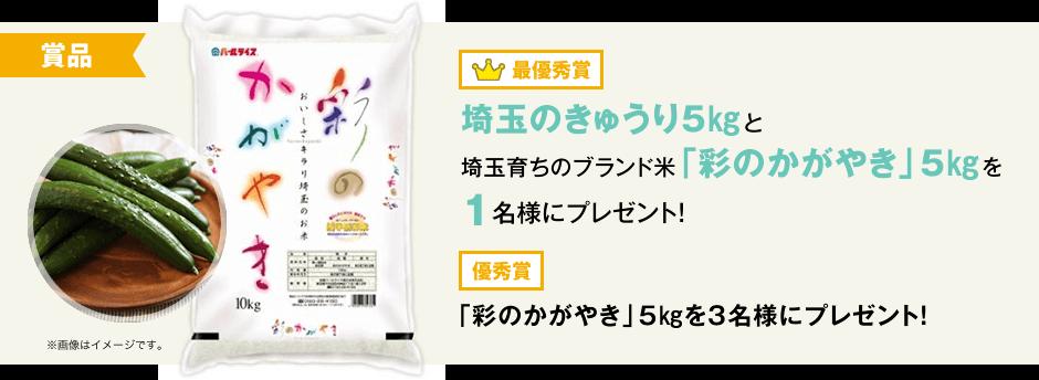 埼玉のきゅうり5kgと埼玉育ちのブランド米「彩のかがやき」5kgを1名様にプレゼント!