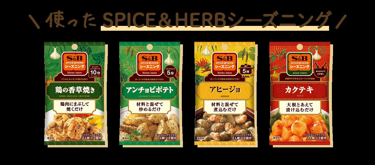 \使ったSPICE&HERBシーズニング/ パエリア アボカドとトマトのサラダ 韓国風叩ききゅうり タンドリーチキン