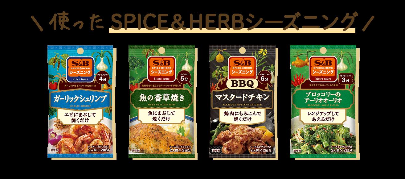 \使ったSPICE&HERBシーズニング/ ガーリックシュリンプ 魚の香草焼き BBQマスタードチキン ブロッコリーのアーリオオーリオ